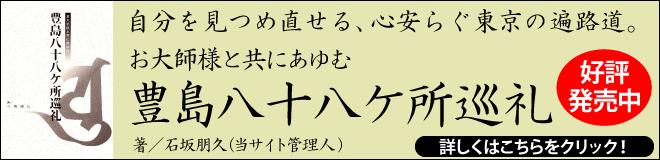 『豊島八十八ケ所巡礼』の紹介