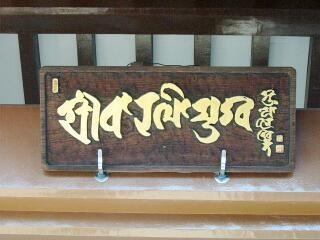 20091207_toshima57