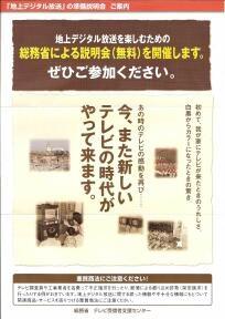 20100118_chideji