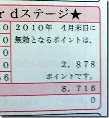 20100121_keitai
