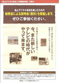 20100128_chideji2