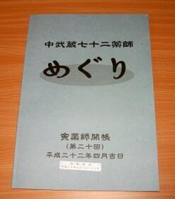 20100211_nakamusashi