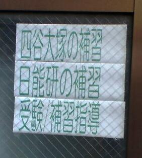 20100311_jyuku