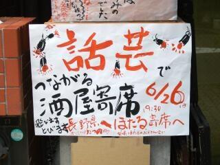 20100622_hotaru