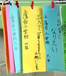 20100802_tanabata