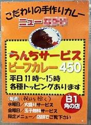 20100805_kyukyoku
