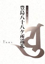 20100831_book