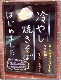 20110727_yakisoba