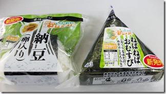 20120703_omusubi