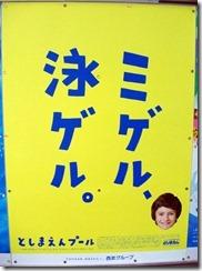 20120719_toshimaen