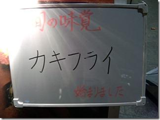 20121011_kaki