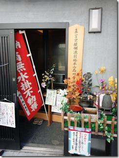 20121114_fudo