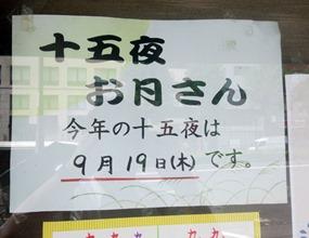 20130914_dango