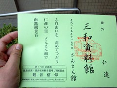 20131104_koga