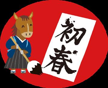 20140101_gasho