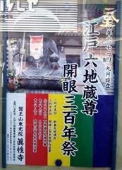 20140110_sugamo