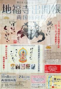 地福寺出開帳のポスター