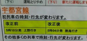 JRダイヤ改正