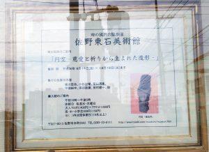 佐野東石美術館円空展の案内